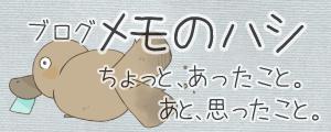 ちーぱかブログ_メモのハシ