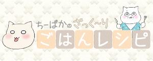 ちーぱらレシピブログ